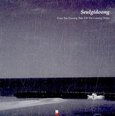 슬기둥 - Seulgidoong (그저녁 무렵부터 새벽이 오기까지)
