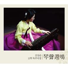 김상순 - 고금 독주곡집「금성환명(琴聲還鳴)」[3CD]