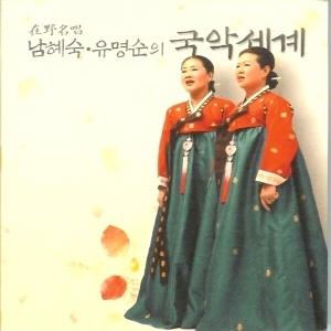 남혜숙/유명순 - 재야명창/ 남혜숙 유명순의 국악 세계