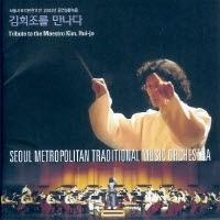 서울시국악관현악단 - 김희조를 만나다