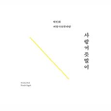 박민희 - 여창가곡 한바탕 '사랑거즛말이' [2CD]