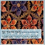 Various Artists - Korean Traditional Music 젊은 연주가의 산조집
