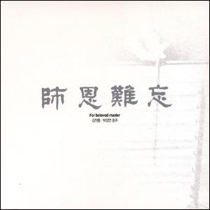 김천흥/박성연 - 사은난망 (師恩難忘) (Digipack)