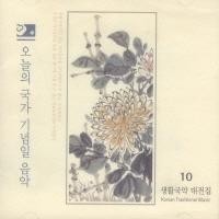 국립국악원 연주단 - 생활국악 대전집 제10집 오늘의 국가 기념일 음악