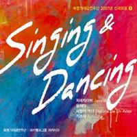 숙명 가야금 연주단 - 2007 신곡모음 Vol.1 : Singing & Dancing