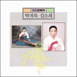 박귀희/김소희 - 인간문화재 (김소희.박귀희) 가야금병창