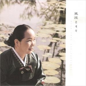 문재숙 - 풍류 [2CD]