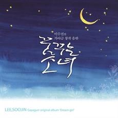 이수진 - 이수진의 가야금 창작 음반 '꿈꾸는 소녀'