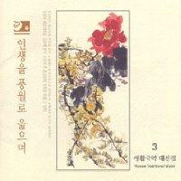 국립국악원 연주단 - 생활국악 대전집 제3집 인생을 풍월로 읊으며