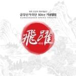 금강산가극단 - 비약 (飛躍) 금강산가극단 50주년 기념앨범
