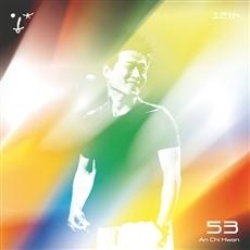안치환 - 정규 12집 53 [2CD]