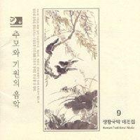국립국악원 연주단 - 생활국악 대전집 제9집 추모와 기원의 음악