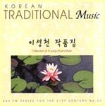 이성천 - Korean Traditional Music 이성천 작품집