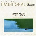 이강덕 - Korean Traditional Music 이강덕 작품집