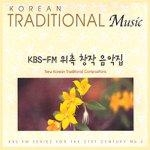 Korean Traditional Music No.2 - KBS-FM 위촉 창작 음악집