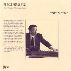 김영재 - 뿌리깊은나무 조선소리선집 4 (김영재 거문고 산조)