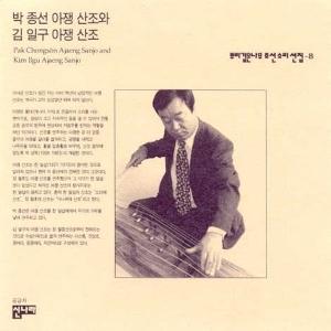 박종선/김일구 - 뿌리깊은나무 조선소리선집 8 (박종선/김일구 아쟁산조)