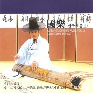김무길 - 국악 제6집 (산조모음 3) - 김무길 거문고산조 (신쾌동류)