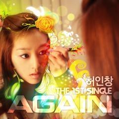 허인창 - Again [EP]