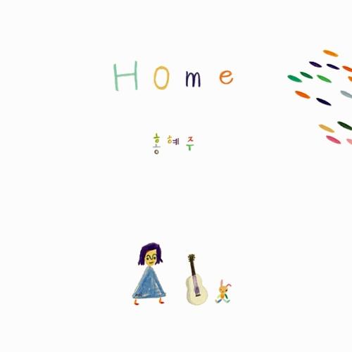 홍혜주 - 미니앨범 Home