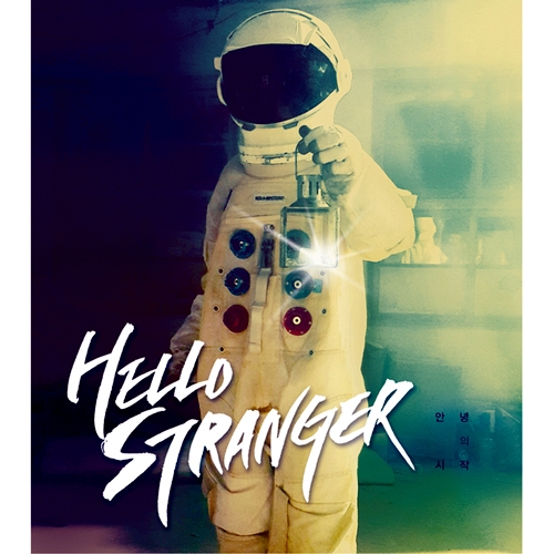 헬로 스트레인저 (Hello Stranger) - 정규 1집 안녕의 시작