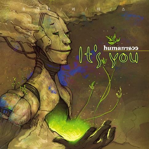 휴먼레이스 (Human Race) - EP 1집 It's You