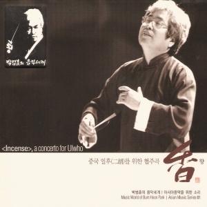 박범훈 - 아시아음악을 위한 소리 1 향