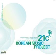 아시아 뮤직 앙상블 - 21c 한국음악 프로젝트