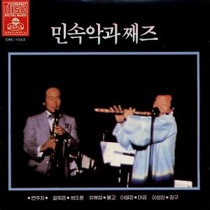 길옥윤/유복성/이생강/이성진 - 민속악과 째즈