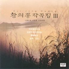 황의종 - 작곡집 3집