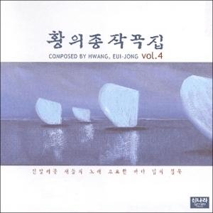 황의종 - 작곡집 4집