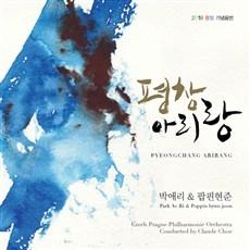 박애리 & 팝핀현준 - 평창 아리랑: 2018 평창 동계 올림픽 기념 축하곡