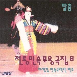 이생강 - 전통민속무용곡집 8집 (탈춤)