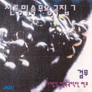 이생강 - 전통민속무용곡집 7집 (검무)