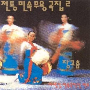 이생강 - 전통민속무용곡집 2집 (장고춤)