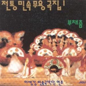 이생강 - 전통민속무용곡집 1집 (부채춤)