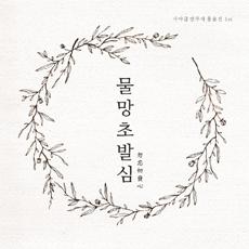 홍윤진 - 1집 물망초발심