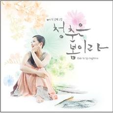 놀애 박인혜 - 청춘은 봄이라 (Ode to Springtime) [사인반]
