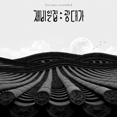 어쿠스틱 앙상블 재비 (Acoustic Ensemble Jebi) - 재비 일집 : 광대가