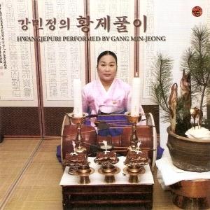 강민정 - 강민정의 황제풀이 [2CD]