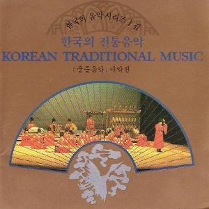 한국의 음악시리즈 1집 - 한국의 전통음악 (궁중음악/아악편)