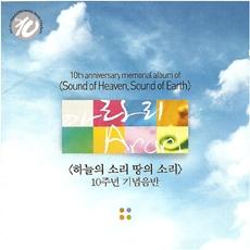 아라리: <하늘의 소리 땅의 소리> 10주년 기념음반