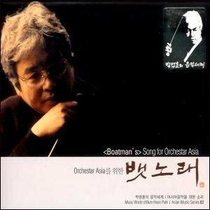 박범훈 - 아시아음악을 위한 소리 3 - 뱃노래