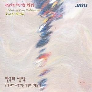 국악원이 추천하는 한국의 전통음악 제3집 (한국의 성악)