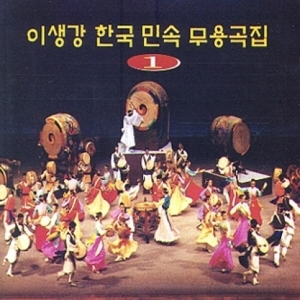 이생강 - 한국민속무용곡집 1집 (화관무)