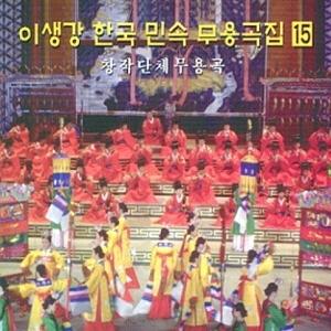 이생강 - 한국민속무용곡집 15집 (창작 단체무용곡)