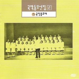 국악동요선집 02 - 1991 국악동요제