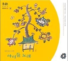 국악방송 추천 : 아이들 노래 - 국악방송새음원시리즈 28