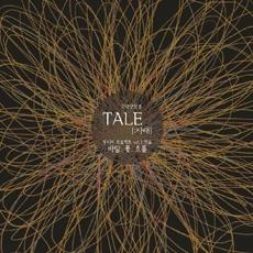 TALE[:타래] - 빈티지 프로젝트 Vol.1 민요: 바람. 꽃. 흐름