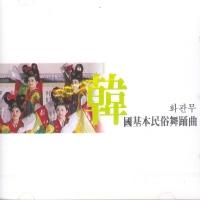 이생강 - 한국기본민속무용곡/ 화관무